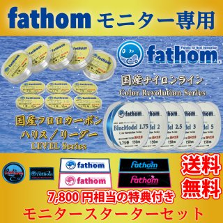 【fathomモニター専用スターターセット】ハリスとライン【送料無料+7800円相当の特典】