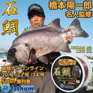 名手【橋本陽一郎氏監修】石鯛釣り用道糸 底物ナイロンライン
