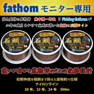 【fathomモニター専用】石鯛釣り用 底物ナイロンライン