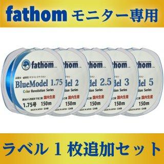 【fathomモニター専用】国産サスペンドナイロンライン Blue Model ラベル1枚追加