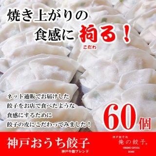 神戸おうち餃子