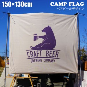 【メール便送料無料】キャンプフラッグベアビール
