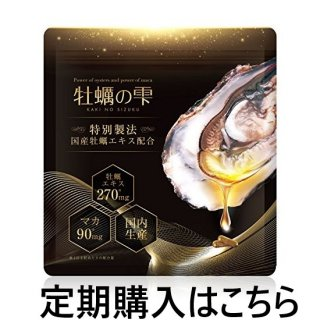 【定期購入】 牡蠣の雫