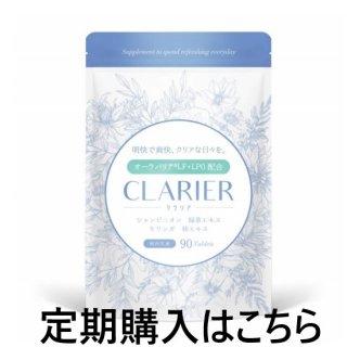 【定期購入】 CLARIER クラリア