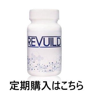 【定期購入】 REVUILD リビルド