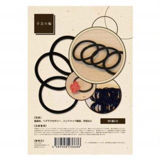 手芸の輪 ヘアゴム 黒色 50本入り