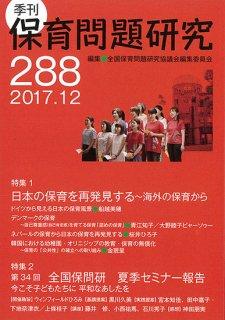 季刊保育問題研究288号