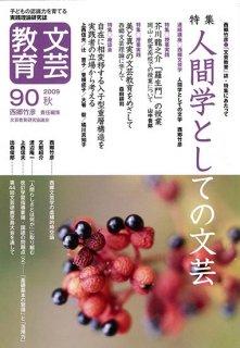 文芸教育 90号
