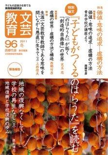 文芸教育 96号