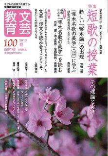 文芸教育 100号