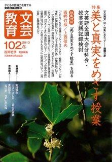 文芸教育 102号