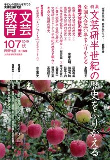 文芸教育 107号