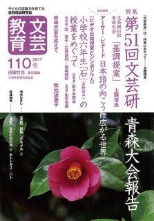 文芸教育 110号