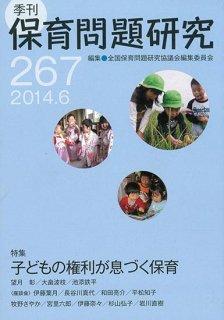 季刊保育問題研究267号