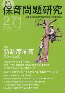 季刊保育問題研究271号