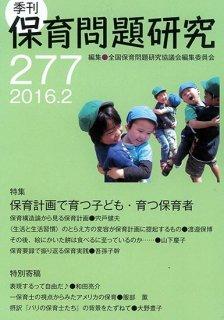 季刊保育問題研究277号