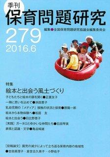 季刊保育問題研究279号
