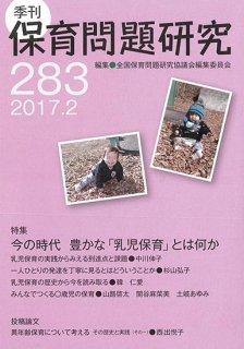 季刊保育問題研究283号