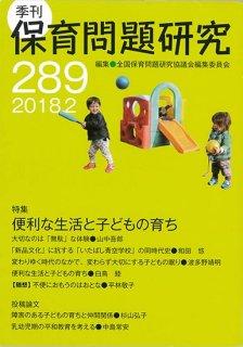 季刊保育問題研究289号