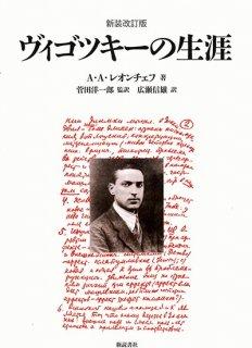 新装改訂版 ヴィゴツキーの生涯