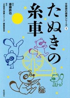 たぬきの糸車 (文芸研の授業シリーズ1)