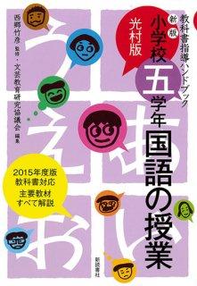 新版 小学校五学年国語の授業(光村版 教科書指導ハンドブック)