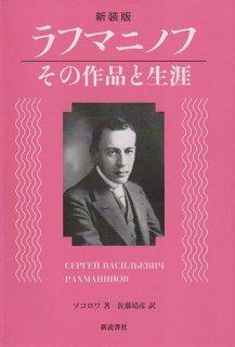 新装版 ラフマニノフ—その作品と生涯—
