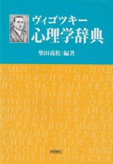ヴィゴツキー 心理学辞典
