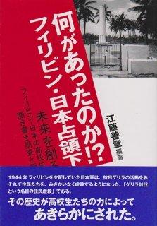 何があったのか?!フィリピン・日本占領下—未来を創るフィリピン・日本の高校生〜聞き書き調査と翻訳—