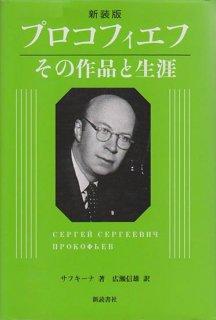 新装版 プロコフィエフ—その作品と生涯—