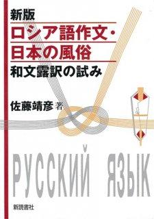 新版 ロシア語作文・日本の風俗 和文露訳の試み