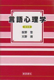 天野清(あまのきよし) - 新読...