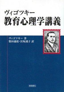 ヴィゴツキー 教育心理学講義