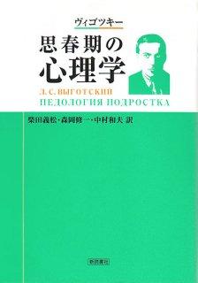 ヴィゴツキー 思春期の心理学 ※僅少本につき美本無し
