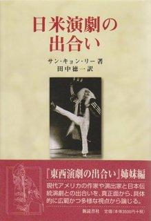 日米演劇の出合い