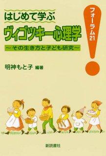 はじめて学ぶヴィゴツキー心理学 〜その生き方と子ども研究〜