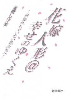 花嫁人形@幸せのゆくえ〜日暮れちゃいない私たちへ〜