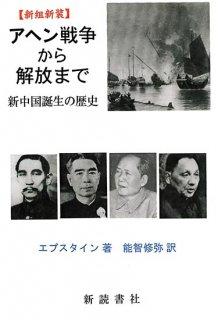アヘン戦争から解放まで 〜新中国誕生の歴史〜(新組新装)