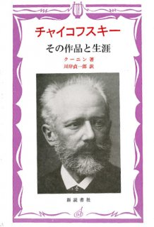 チャイコフスキー —その作品と生涯— ※僅少本につき美本無し