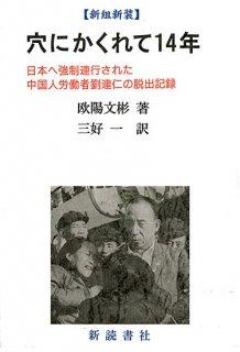 穴にかくれて14年 〜日本へ強制連行された中国人労働者劉連仁の脱出記録〜(新組新装) ※僅少本につき美本無し