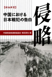侵略 中国における日本戦犯の告白 新組 新装