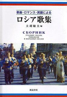 歌曲・ロマンス・民謡による ロシア歌集 ※僅少本につき美本無し
