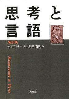 新訳版・思考と言語