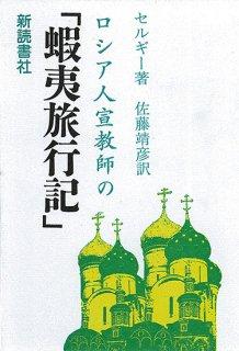 ロシア人 宣教師の「蝦夷旅行記」