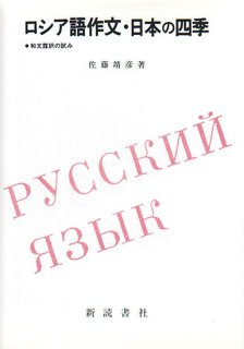 ロシア語作文・ 日本の四季—和文露訳の試み—