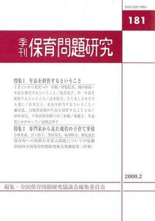 季刊保育問題研究181号