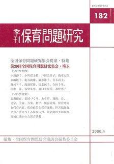 季刊保育問題研究182号