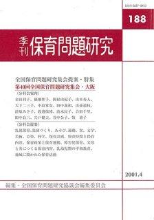 季刊保育問題研究188号