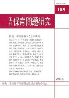 季刊保育問題研究189号