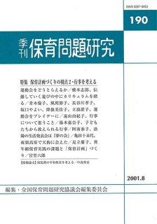 季刊保育問題研究190号